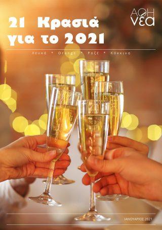 21 Κρασιά για το 2021