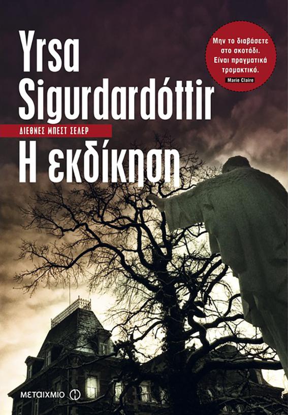 η εκδίκηση yrsa sigurdardottir