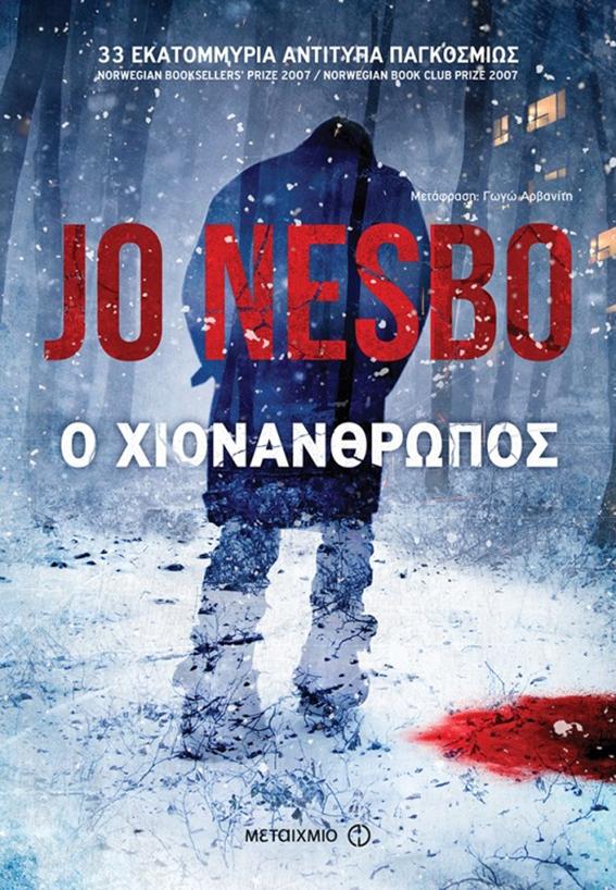 O Χιονάνθρωπος Joe Nesbo