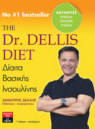 The Dr. Dellis Diet Δίαιτα Βασικής Ινσουλίνης