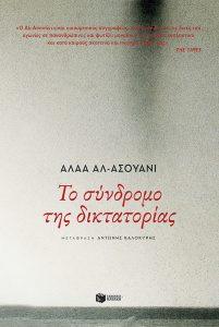 Το σύνδρομο της Δικτατορίας Alaa Al Aswany Εκδόσεις Πατάκη