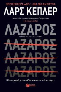 Λάζαρος Lars Kepler Εκδόσεις Πατάκη