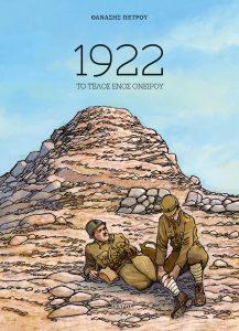 1922: Το Τέλος ενός Ονείρου Θανάσης Πέτρου Βιβλία