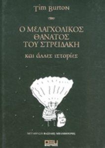 Ο Μελαγχολικός Θάνατος του Στρειδάκη Βιβλία