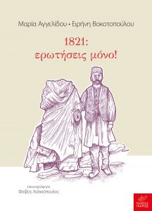1821: Ερωτήσεις Μόνο! Μαρία Αγγελίδου Ειρήνη Βοκοτοπούλου Βιβλία