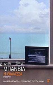 Η Θάλασσα | John Banville | Εκδόσεις Καστανιώτη