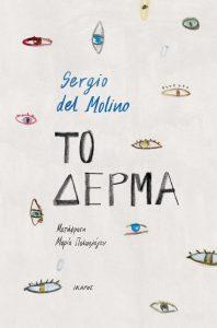 Το Δέρμα Sergio del Molino Βιβλία
