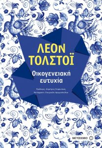 Οικογενειακή Ευτυχία | Leo Tolstoy | Εκδόσεις Μεταίχμιο