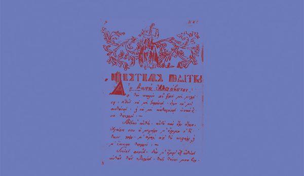 Προκήρυξη 1821 Επανάσταση
