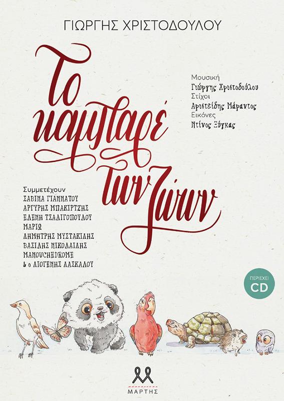 Το Καμπαρέ των Ζώων   Γιώργης Χριστουδούλου   Eκδόσεις Μάρτης