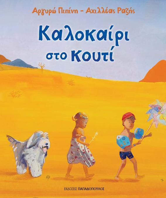 Καλοκαίρι στο Κουτί   Αργυρώ Πιπίνη   εικονογρ. Αχιλλέας Ραζής   Eκδόσεις Παπαδόπουλος