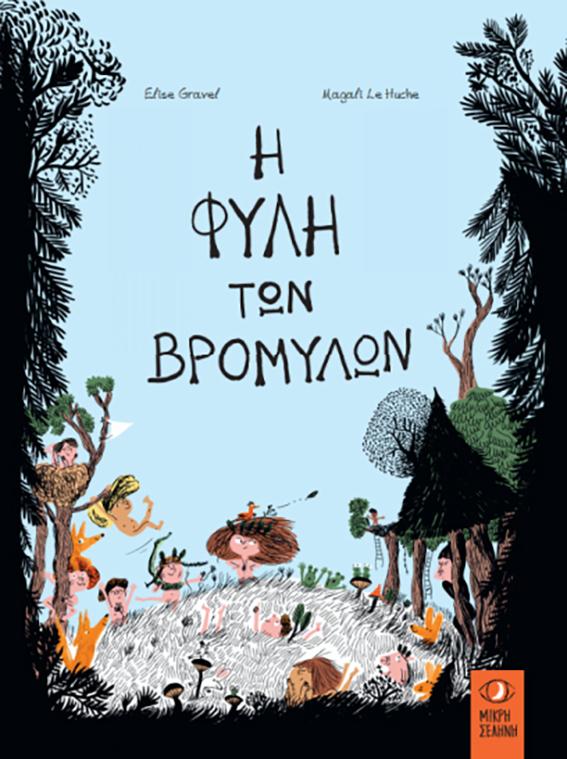 Η Φυλή των Βρομύλων   Elise Gravel   εικονογρ. Magali Le Huche   Eκδόσεις Μικρή Σελήνη