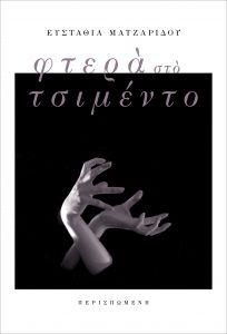 Φτερά στο Τσιμέντο, το νέο βιβλίο της Ευσταθίας Ματζαρίδου εικόνα βιβλίου