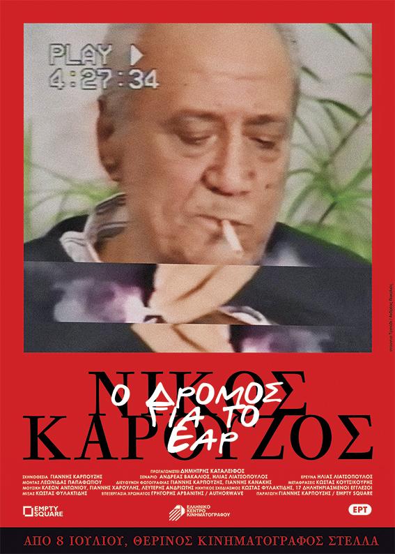 Γιάννης Καρπούζης Νίκο Καρούζο Ο δρόμος για το έαρ