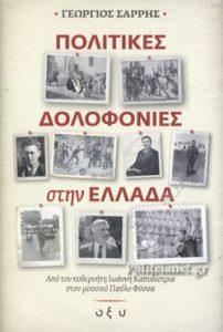 """Βιβλίο - """"Πολιτικές Δολοφονίες στη Ελλάδα"""""""
