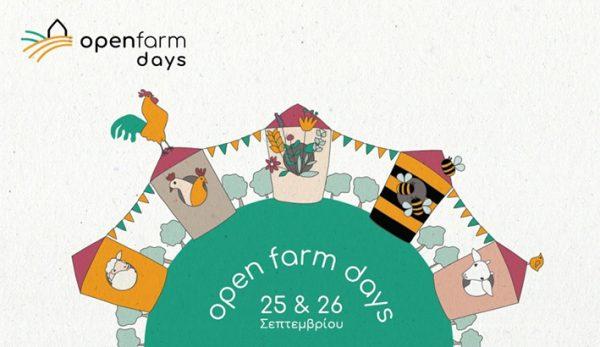 Ημέρες Ανοιχτών Αγροκτημάτων 2021