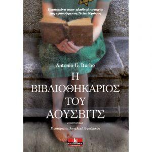 Η Βιβλιοθηκάριος του Αουσβιτς